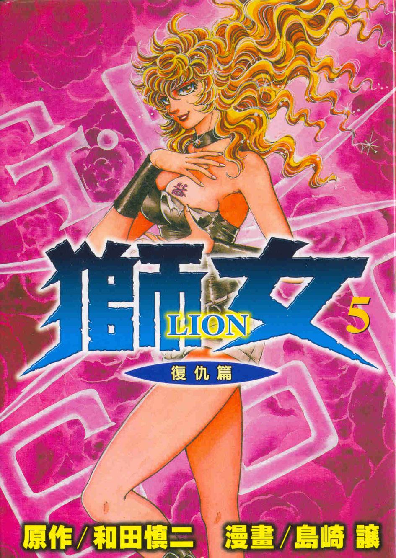 獅女 LION 5 END