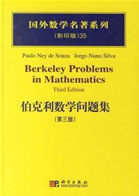 伯克利数学问题集