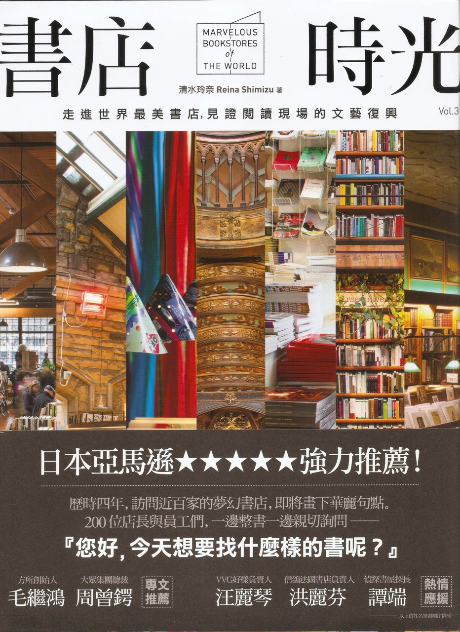 書店時光 III