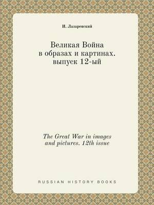 The Great War in Images and Pictures. 12th Issue