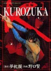 KUROZUKA-黒塚 1