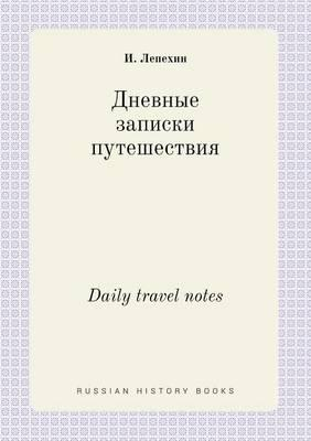 Daily Travel Notes