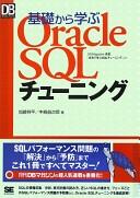 基礎から学ぶOracle SQLチューニング
