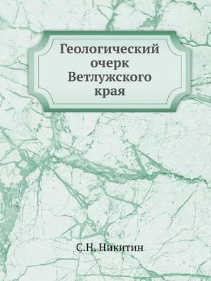 Geologicheskij ocherk Vetluzhskogo kraya