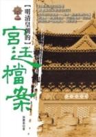 明清皇朝的宮廷檔案