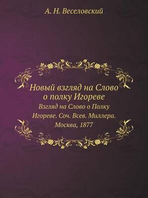 Novyj Vzglyad Na Slovo O Polku Igoreve Vzglyad Na Slovo O Polku Igoreve. Soch. Vsev. Millera. Moskva, 1877