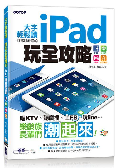 大字輕鬆讀,誰都能看懂的iPad玩全攻略