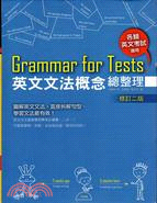 GrammarforTests!英文文法概念總整理(修訂二版)(16K軟皮精裝)