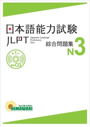 日本語能力試驗綜合問題集 N3