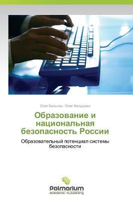 Obrazovanie i natsional'naya bezopasnost' Rossii