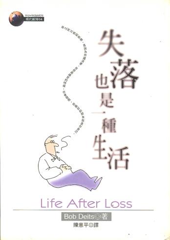 失落也是一種生活