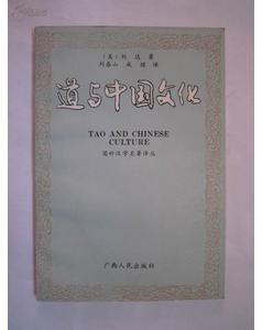 道與中國文化 Tao and Chinese Culture