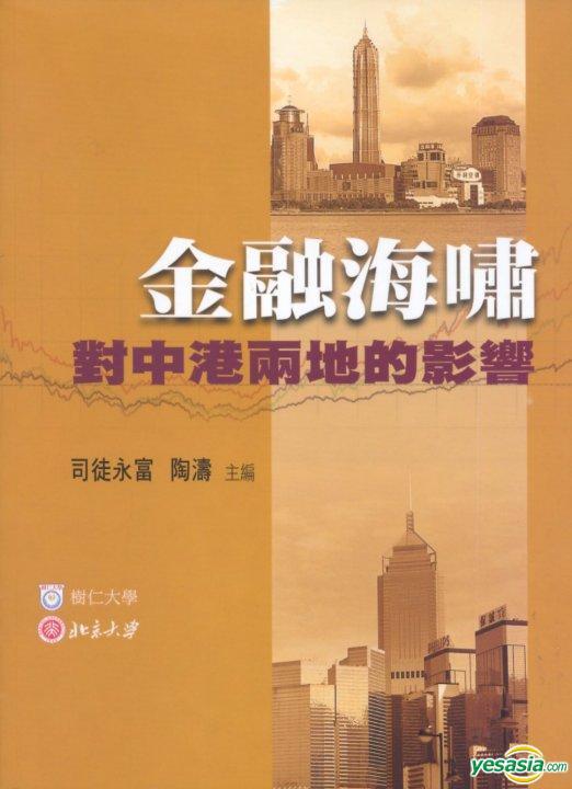 金融海嘯對中港兩地的影響