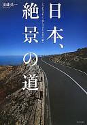 日本、絶景の道