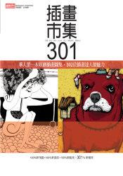 插畫市集301