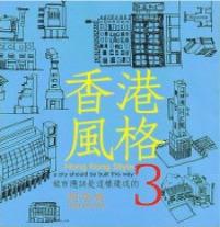 香港風格(3)城市應該是這樣建成的