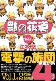 獣の花道Vol.1 FFXI・電撃の旅団外伝
