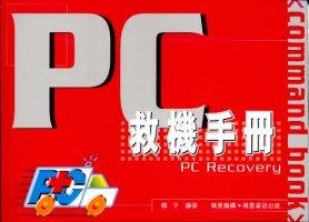 PC救機手冊