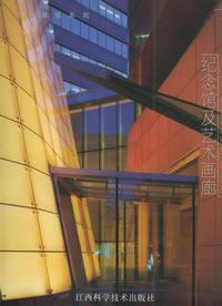 纪念馆及艺术画廊