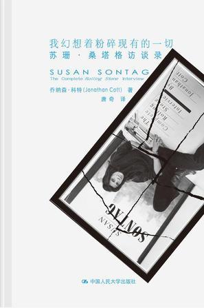 我幻想著粉碎現有的一切:蘇珊·桑塔格訪談錄