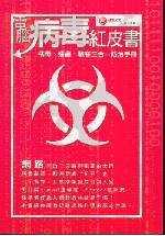 電腦病毒紅皮書