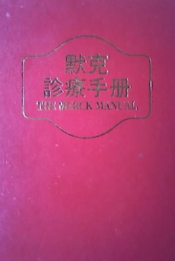 默克診療手冊