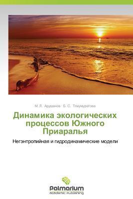 Dinamika ekologicheskikh protsessov Yuzhnogo Priaral'ya