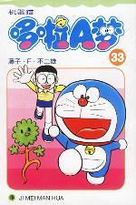 机器猫哆啦A梦33