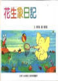 花生象日記