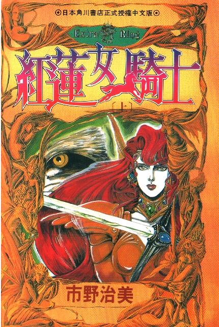 EXTRA RING IV 紅蓮女騎士 (上)
