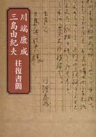川端康成•三島由紀夫往復書簡