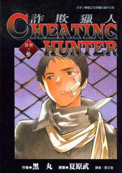 Cheating Hunter 詐欺獵人 10