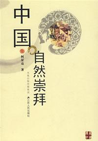 中国自然崇拜