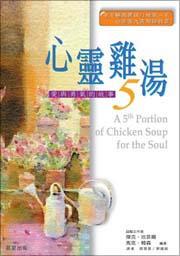 心靈雞湯5