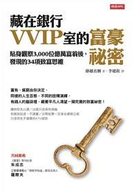 藏在銀行VVIP室的富豪祕密