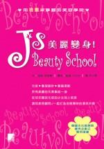 美麗變身!J's beauty school