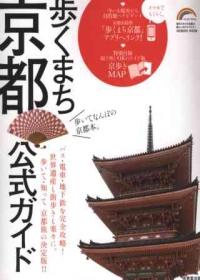 漫遊京都公式導覽情報讀本
