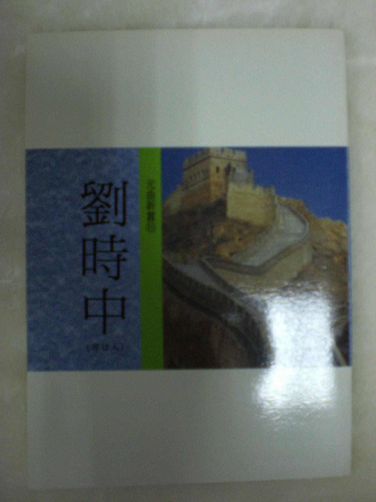 中國文學總新賞‧元曲新賞(11)