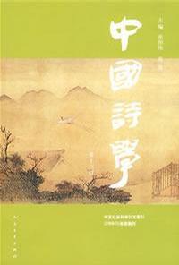 中国詩学第13輯