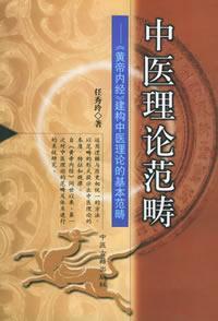 中医理论范畴