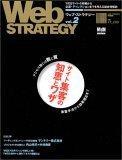 web strategy vol.2