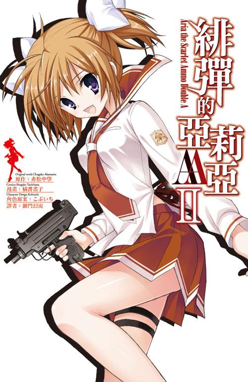緋彈的亞莉亞AA 2