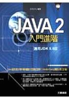 Java 2入門進階 �...