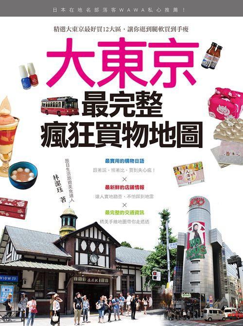 日本在地名部落客WAWA私心推薦!大東京最完整瘋狂買物地圖