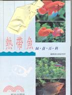 熱帶魚飼養百科