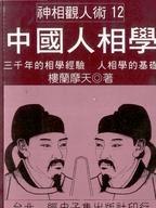 中國人相學