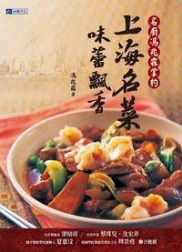 名廚馮兆霖掌杓:上海名菜.味蕾飄香