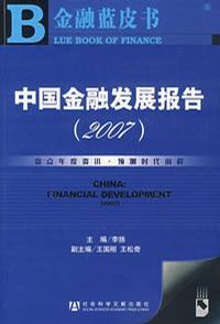 2007-中国金融发展报告-金融蓝皮书