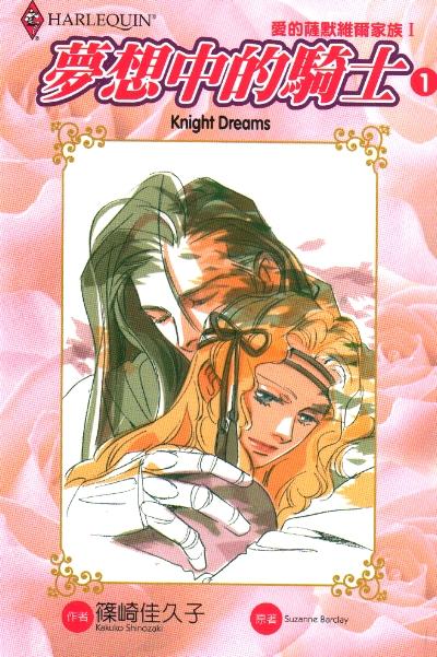 夢想中的騎士 1