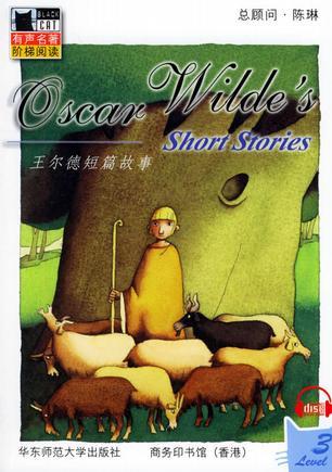 王尔德短篇故事(内附CD光盘一张)